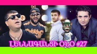 Լեննագանցի Օնօ ՄԱՍ 27 Super Saqo Tatul na na na  Arman Tovmasyan chikita