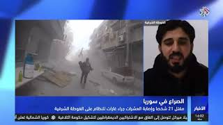 براء عبد الرحمن لقناة العربي من لندن حول مجازر الطيران الروسي بالغوطة والتصعيد الخطير