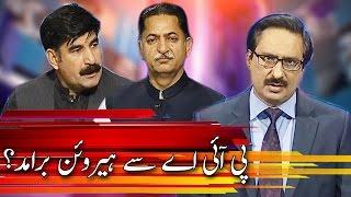 PIA - Masla Hai Kia? Kal Tak Javed Chaudhry 16 May 2017 - Express News