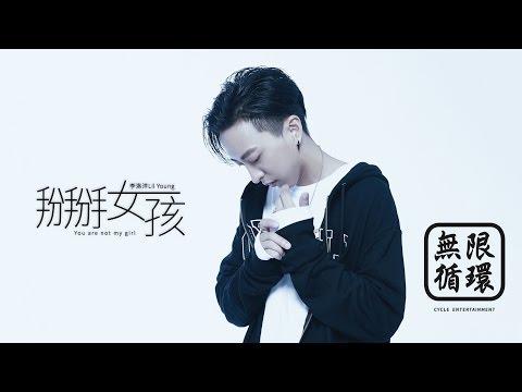 李洛洋LilYoung【掰掰女孩】Official Music Video