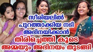 പുറത്താക്കിയ നടി അഭിനയിക്കാനെത്തി അമ്മക്കൊപ്പം   Actress Comming Back With Mother