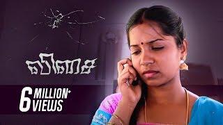 Visai - New Tamil Short Film 2018 || by Muthu Kumar.R