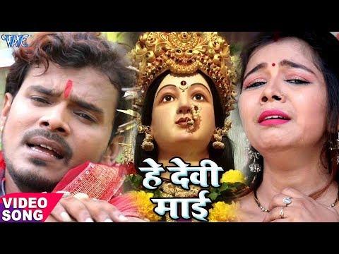 Xxx Mp4 Pramod Premi का सबसे दर्द भरा देवी गीत He Devi Mai Pujela Jag Mai Ke Bhojpuri Devi Geet 2017 3gp Sex