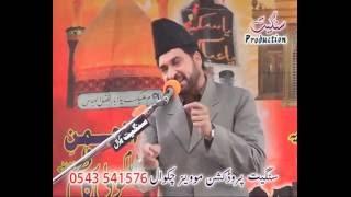 Allama Ali Nasir Talhara biyan Hamara Silsala e Hadayat