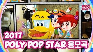 2017 POLY POP STAR 지정곡