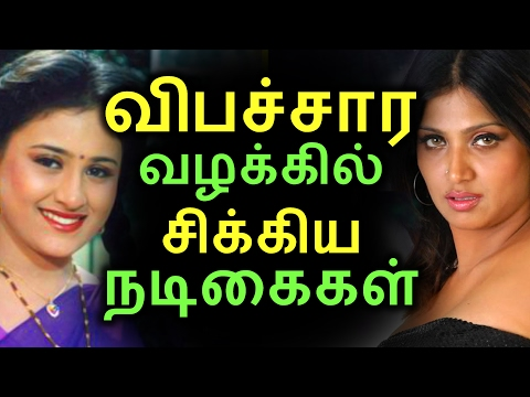 Xxx Mp4 விபச்சார வழக்கில் சிக்கிய நடிகைகள் Tamil Cinema News Kollywood News Tamil Cinema Seithigal 3gp Sex