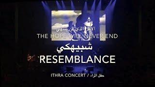 Abdulrahman Mohammed - Resemblance - Ithra Concert/عبدالرحمن محمد - شبيهكي - اثراء