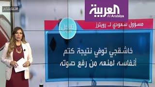 تفاعلكم : تفاصيل بيان السعودية حول خاشقجي وردة فعل الاعلام