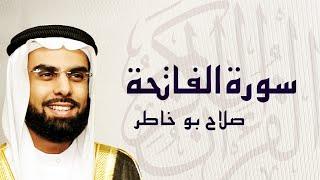 القرآن الكريم كاملاً بصوت الشيخ صلاح بو خاطر