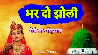 Bhardo Jholi Meri Ya Mohammad || Neha Naaz || Best Qawwali || Popular Qawwali