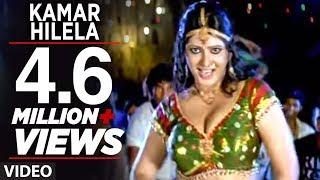 Kamar Hilela (Hot Bhojpuri Song) - Nirhua Mail | Indu Sonali