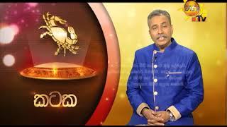 Hiru TV Tharu Walalla | 2018-12-13