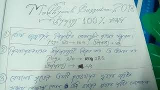 madhyamik math suggestion 100% common. **MATH SOLVE TEACHER**