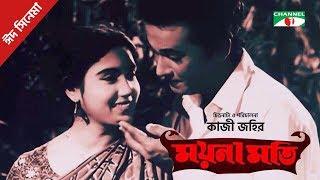 Moynamoti | ময়নামতি | Bangla Full Movie | Eid 2018 | Razzak & Kobori | Channel i TV