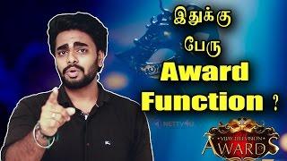 Vijay Television Awards 2017 Full Winners List | Is This Right? | இதுக்கு பேரு விருதா ? மக்களே உஷார்