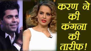 Kangana Ranaut की तारीफ करते नहीं थक रहे Karan Johar | FilmiBeat