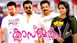 Latest Malayalam Full Movie 2016 | Classmates | Latest Upload New Releases | Prithviraj | Indrajith