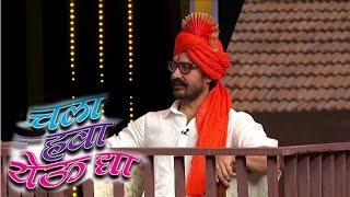 Chala Hawa Yeu Dya Gudi Padwa Special । Aamir Khan । Part 05
