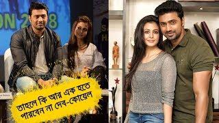 যেকারনে আর জুটি বাধতে পারছে না দেব-কোয়েল | Actor Dev and Koel | Bangla News Today