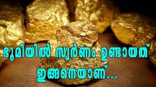 ഭൂമിയില് സ്വര്ണം ഉണ്ടായത് എങ്ങനെയാണെന്ന് അറിയണ്ടേ | Oneindia Malayalam