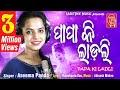 PAPA KI LADLI Odia Dance song By Aseema Panda