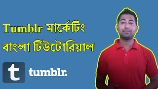 Tumblr Marketing Bangla Video - How to Market Your Product and Service On Tumblr Complete Guide
