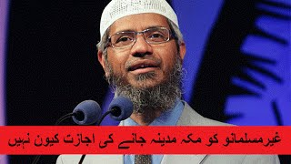 why non Muslims are not allow in Makka Madina answer by Dr Zakir Nike in urdu/hindi
