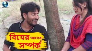 New Bangla Telefilm | বিয়ের আগের সম্পর্ক | Latest Bangla Natok || Vid Evolution Bangla Telefilms