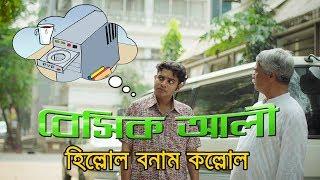 বেসিক আলী ৪: হিল্লোল বনাম কল্লোল | Bangla comedy Basic Ali 4| Tawsif Mahbub