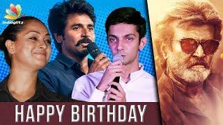 Celebs wish Rajinikanth Happy Birthday! | Simran, Anirudh, Sivakarthikeyan