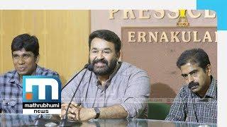 A.M.M.A Nearly Split Over Dileep Issue: Mohanlal| Mohanlal Press Meet Part 1| Mathrubhumi News