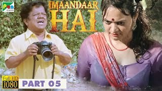IMAANDAAR HAI, Athiradi Super Hit Hindi Dubbed Movie | Mansoor Ali Khan & Moumita Choudhury | PART 5