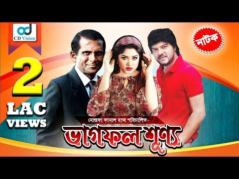 Vagfol Shunno | Most Popular Bangla Natok | Moushumi, Hasan Masud, Nafija Jahan | CD Vision