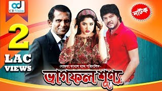 Vagfol Shunno | Most Popular Bangla Natok | Moushumi, Hasan Masud, Nafija Jahan | CD Vision