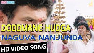 Doddmane Hudga - Naguva Nanjunda Video Song | Puneeth | Harikrishna | New Kannada Movie Song 2016