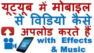 How to Upload Video on Youtube from Mobile in Hindi (With Special Effects and Music )