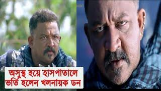 গুরুতর অসুস্থ হয়ে হাসপাতালে ভর্তি হলেন খলনায়ক ডন | BD Actor Don | Bangladeshi Actor Don in Hospital