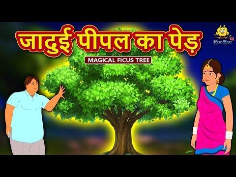Xxx Mp4 जादुई पीपल का पेड़ Hindi Kahaniya For Kids Stories For Kids Moral Stories Koo Koo TV Hindi 3gp Sex