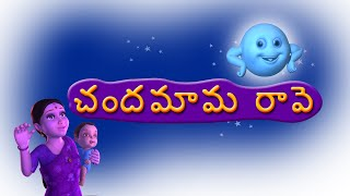 Chandamama Raave Telugu Rhymes for Children