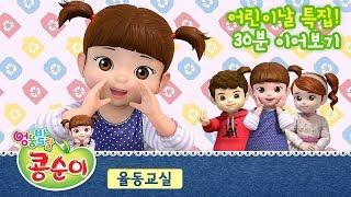 [콩순이 율동교실] 어린이날 특집! 콩순이 율동교실 30분 이어보기