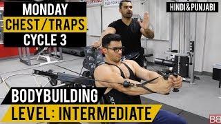 MONDAY: Chest and Traps Split Workout! Cycle 3 (Hindi / Punjabi)