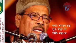 Manna Dey   Ami aaj akasher moto ekele   আমি আজ আকাশের মত একেলা   কথা শ্যামল গুপ্ত   সুর মান্না দে
