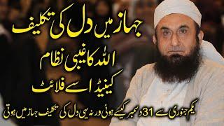 Allah (SWA)   اللہ کا غیبی نظام   Molana Tariq Jameel Latest Bayan 21-Jan-2019   TariqJamilOfficial