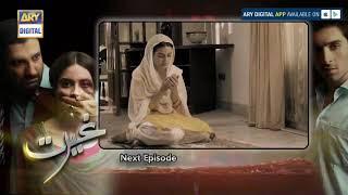 Ghairat Last Episode ( Teaser ) - ARY Digital Drama