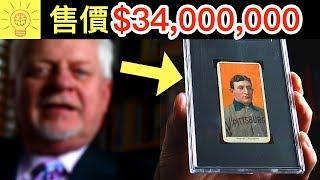 10個eBay賣出最貴的物品!52億的直接傻眼!
