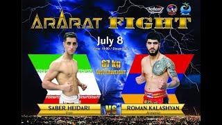 Roman (TORNADO) Kalashyan /Armenia vs Saber Heidari/ Iran 67kg