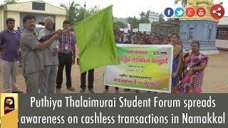 Puthiya Thalaimurai Student Forum spreads awareness on cashless transactions in Namakkal