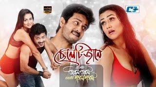 Cheleti Jane By Belal Khan & Mohona | Cheleti Abol Tabol Meyeti Pagol Pagol | Bangla film song
