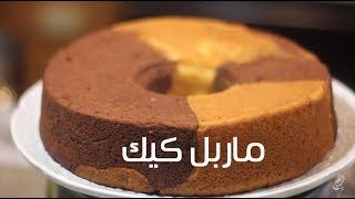 ماربل كيك - خليط الشوكولاته والفانيلا - الكيكة الرخامية Marble Cake