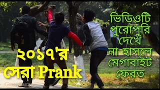 Bangla Funny Video | Best Bangla Prank of 2017_আংকেল একটু হাসেন  bY GutiBuzz